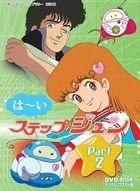 Hi Step Jun (Vas-y Julie!) DVD Box Digitally Remastered Edition Part 2 (DVD)(Japan Version)