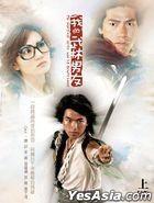 My Martial Arts World Boyfriend (2005) (DVD) (Ep. 1-30) (End) (Taiwan Version)