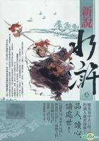 Xin Shuo Shui Hu ( Tao Shu)