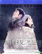 Romancing in Thin Air (2012) (Blu-ray) (Hong Kong Version)