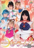 Pretty Soldier Sailor Moon (Live Action Series) 3 (Japan Version)