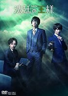 Reading Stage 'Houtei no Osama' (DVD) (Japan Version)