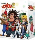 Mashin Hero Wataru 2 Blu-ray BOX (Blu-ray)(Japan Version)