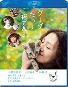 貓咪咕咕 (Blu-ray) (特別版) (英文字幕) (日本版)