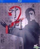 葉問2 (Blu-ray) (中國版)