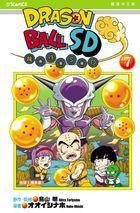 Dragon Ball SD (Vol.7)