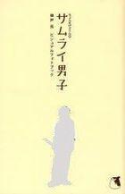Nishikido Ryo Visual Photo Book -Chonmage Purin Teki Samurai Danshi
