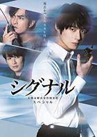 シグナル 長期未解決事件捜査班 スペシャル (Blu-ray)