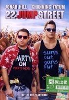 22 Jump Street (2014) (DVD) (Hong Kong Version)