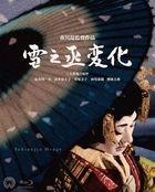 An Actor's Revenge (1963) (Blu-ray) (Japan Version)