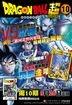 Dragon Ball Super (Vol.10)