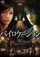 Bilocation (2013) (DVD) (Saikyou Edition) (First Press Limited Edition) (Japan Version)