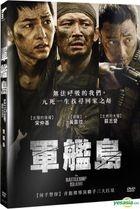 The Battleship Island (2017) (DVD) (2-Disc Edition) (English Subtitled) (Taiwan Version)