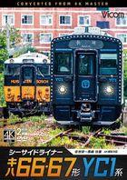 SEASIDE LINER KIHA 66 67KEI/YC1KEI 4K SATSUEI SAKUHIN SASEBO-NAGASAKI OUFUKU (Japan Version)
