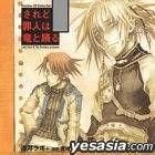 Saredo Tsumibito wa Ryu to Odoru  Sneaker CD Collection (Japan Version)