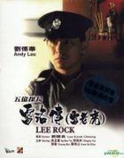 五億探長雷洛傳 (雷老虎) (1991) (Blu-ray) (數碼修復) (香港版)