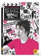 Cheer Up, Mr. Lee (DVD) (Korea Version)