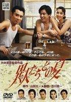 Ijintachi tono Natsu (DVD) (Japan Version)