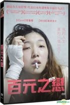 100 Yen Love (2014) (DVD) (Taiwan Version)