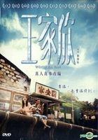 王家欣 (2015) (DVD) (香港版)