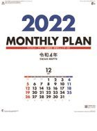 Monthly Plan 2022 Calendar (Japan Version)