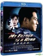 My Father Is A Hero (Blu-ray) (Kam & Ronson Version) (Hong Kong Version)