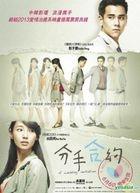 A Wedding Invitation (2013) (DVD) (Hong Kong Version)