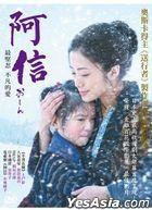 阿信 (2013) (DVD) (台灣版)