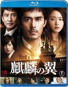 Wings of the Kirin (Blu-ray) (Normal Edition) (Japan Version)