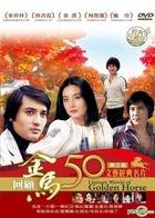50 Literary Movie of Golden Horse Part 3 (DVD) (10-Disc Boxset) (Taiwan Version)