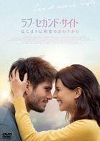Mon Inconnue (DVD) (Japan Version)