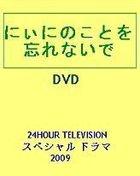 Nini no Koto wo Wasurenaide - 24 Hour Television Special Drama 2009 (DVD) (Japan Version)