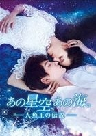 The Starry Night, The Starry Sea (DVD) (Box 2) (Japan Version)