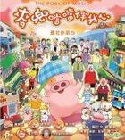 The Pork Of Music (2012) (VCD) (Hong Kong Version)