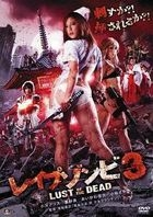 Rape Zombie 3 LUST OF THE DEAD (DVD)(Japan Version)
