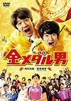 The Gold Medal Man (DVD) (Normal Edition) (Japan Version)