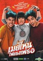 May Nhai The Movie (DVD) (Thailand Version)
