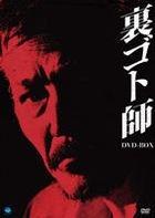 Uragotoshi DVD Box (DVD) (Japan Version)