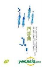 亦舒系列263 - 四部曲 (小说)