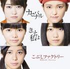 Kitto Watashi wa / Naseba Naru [Type B] (SINGLE+DVD)  (First Press Limited Edition) (Japan Version)