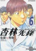 Say Hello To Black Jack Vol.6