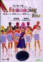 精裝追女仔 (1987) (DVD) (修復版) (香港版)