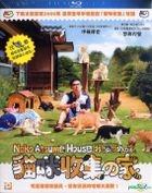 Neko Atsume House (2017) (Blu-ray) (English Subtitled) (Hong Kong Version)
