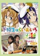 Radio DVD: Kakyusei wa Lime-iro- Radio janai Radio Lime-iro Ryukitan X Part 2 (Japan Version)