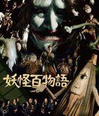 Yokai Hyakumonogatari (Blu-ray) (4K Restored Ver.) (Japan Version)