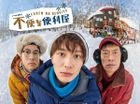 Fuben na Beinriya (Blu-ray) (Japan Version)