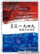 Watching 1949 - Long Yingtai's Exploration (DVD) (Taiwan Version)
