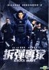 Shock Wave (2017) (DVD) (Hong Kong Version)
