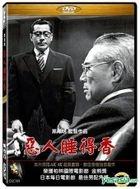 The Bad Sleep Well (DVD) (Taiwan Version)