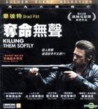 Killing Them Softly (2012) (VCD) (Hong Kong Version)